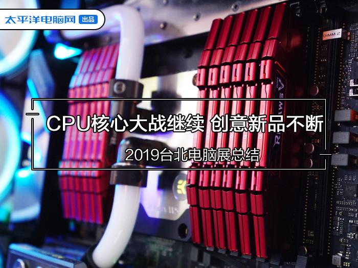 2019台北电脑展总结:CPU核心大战继续 创意新品不断