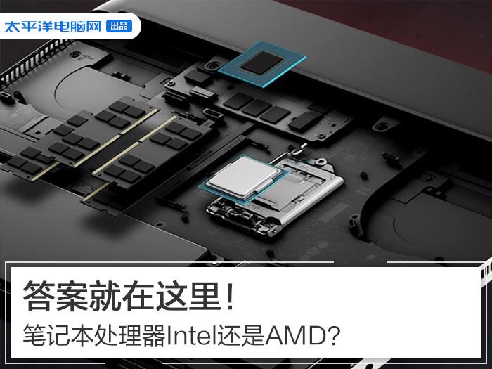 笔记本处理器选Intel还是AMD?答案在这里!