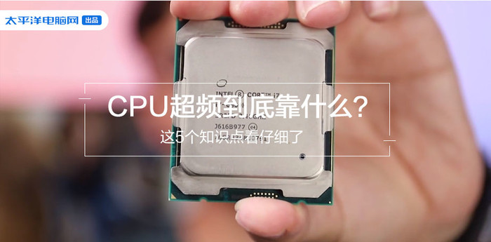CPU超频到底靠什么?深的浅的知识点都给你讲一遍吧