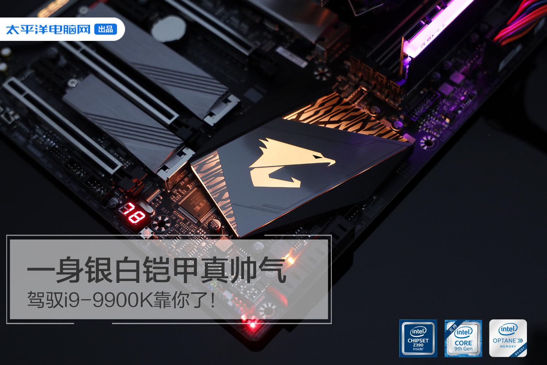一身银白铠甲的 技嘉 Z390 AORUS MASTER 驾驭i9-9900K靠你了!