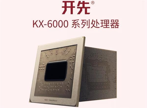 国产最先进X86处理器KX-6000发布:8核3.0GHz