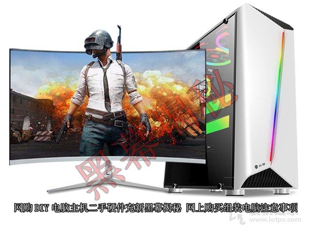 网购DIY电脑主机二手硬件充新黑幕揭秘 网上购买组装电脑注意事项