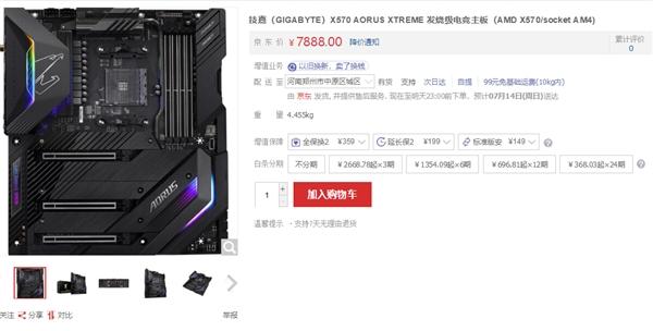 7888元!最贵X570主板上架:技嘉Aorus Xtreme