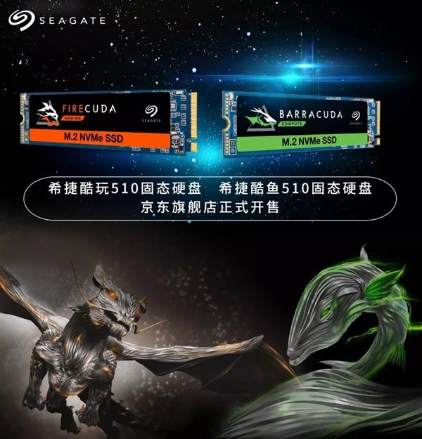 希捷酷玩、酷鱼SSD开卖:2TB要价达3299元