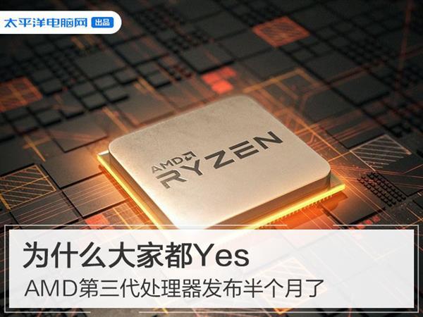 AMD第三代锐龙发布半个月了 为什么大家都纷纷Yes