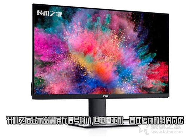 开机之后显示器黑屏无信号输入,但电脑主机一直在运行的解决方法