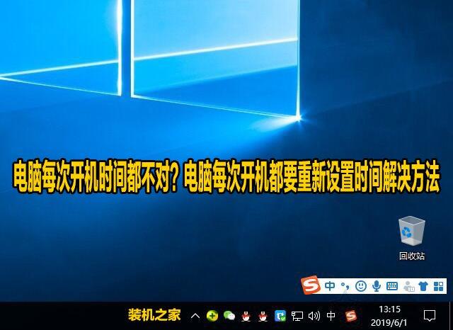 电脑每次开机时间都不对?电脑每次开机都要重新设置时间解决方法