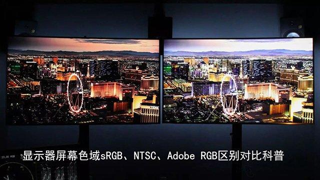 色域是什么?显示器屏幕色域sRGB、NTSC、Adobe RGB区别对比科普