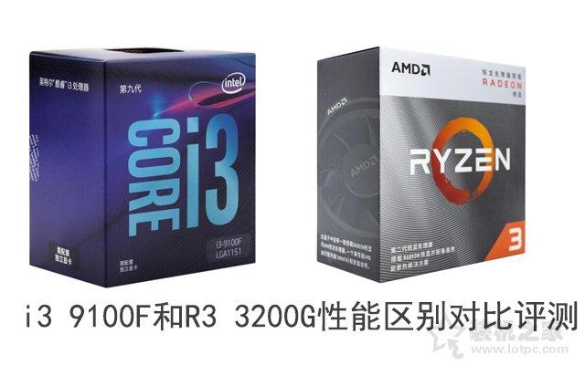 i3 9100F和R3 3200G哪个好?i3 9100F和R3 3200G性能区别对比评测
