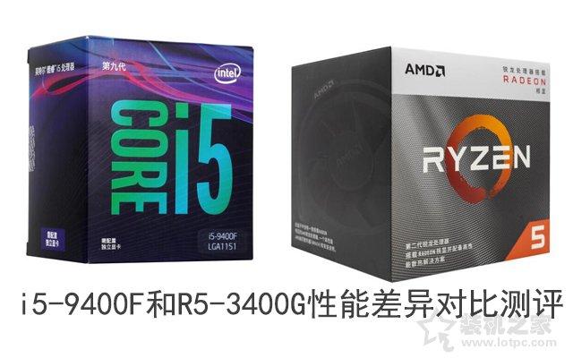 R5 3400G和i5 9400F哪个好?i5-9400F和R5-3400G性能差异对比测评