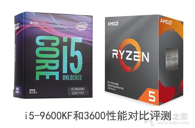 i5-9600KF和R5-3600哪个好,怎么选?i5-9600KF和3600性能对比评测