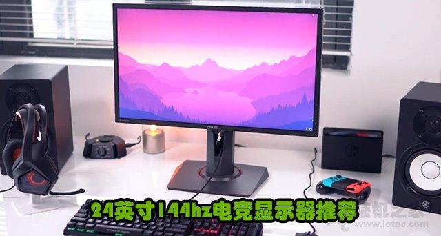 24英寸144Hz显示器怎么选?平面/曲面24英寸144hz电竞显示器推荐