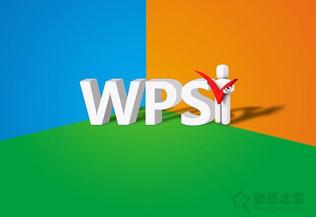 WPS广告怎么关?WPS弹窗广告推送和热点新闻永久关闭的方法