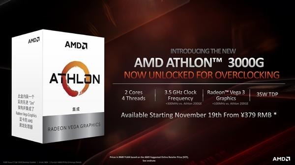 首款可超频Zen速龙!AMD发布速龙3000G APU:同级别唯一