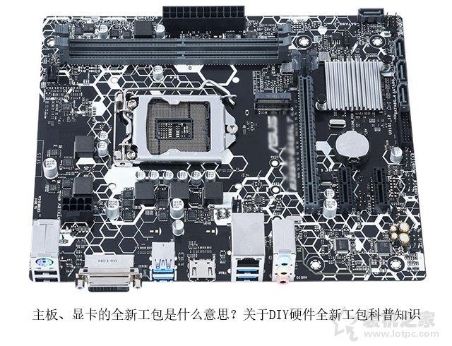 主板、显卡的全新工包是什么意思?关于DIY硬件全新工包科普知识