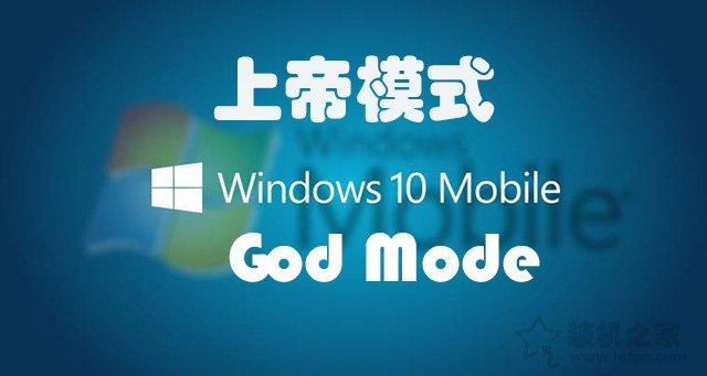 上帝模式怎么用?Win7和Win10系统隐藏的上帝模式开启方法