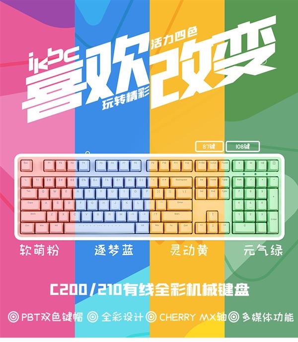 ikbc全彩机械键盘开卖:四色可选 樱桃轴体