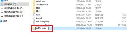 win10在局域网内共享文件夹的方法