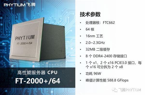 国产64核飞腾CPU上阵 2天时间建成1000万员工级疫情管控平台