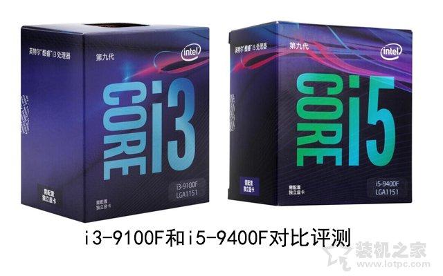 i3和i5的区别有多大?性能差多少?i3-9100F和i5-9400F对比评测