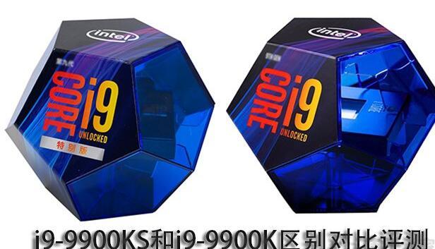 i9-9900ks对比9900k强了多少?区别对比评测告诉你