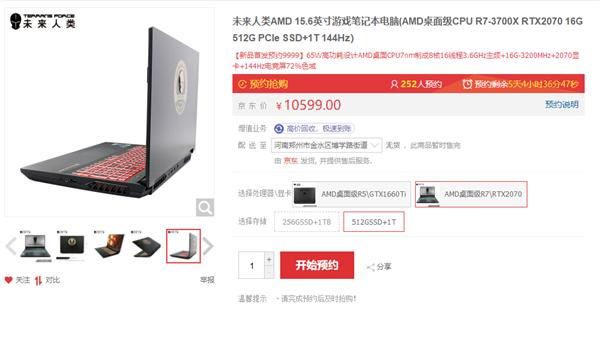 锐龙7 3700X塞入笔记本 2070光追+144Hz屏仅售9999