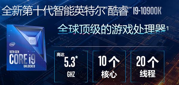 Intel公布十代酷睿PL功耗:10核5.3GHz 56秒真男人