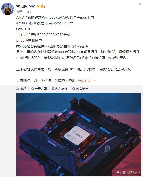 AMD Zen3传来绝好消息:内存频率、延迟大改