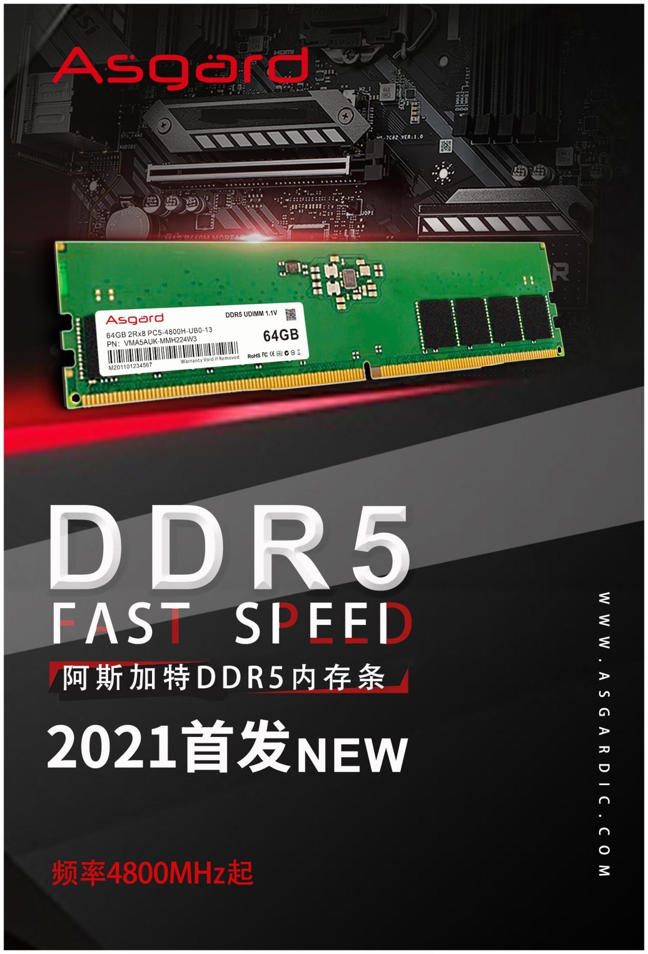 起步4800M 阿斯加特官宣首款DDR5内存:支持12代酷睿