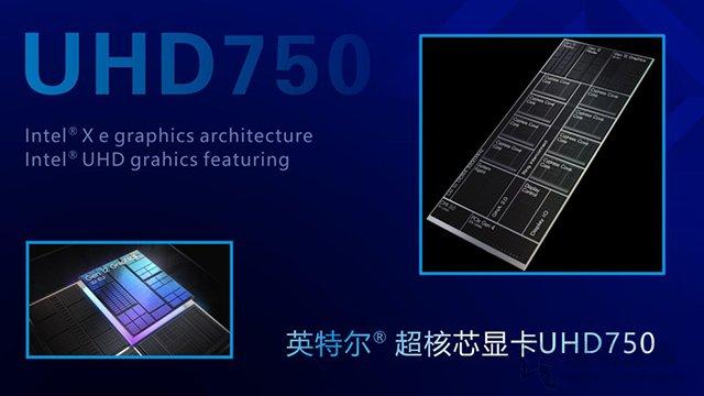 英特尔11代核显怎么样?UHD730、UHD750,相比UHD630性能提升有多大?