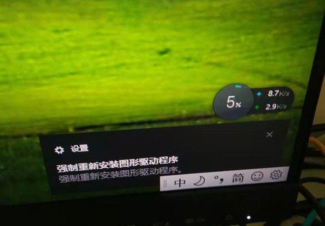 Win10桌面右下角提示强制重新安装图形驱动程序黑屏解决方法