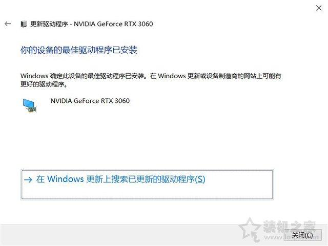 Win10如何更新显卡驱动程序,将显卡驱动程序更新到最新版本