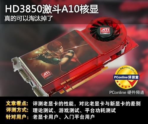 老显卡评测:HD3850激斗最强核显A10-7660D