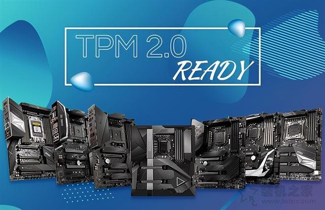 TPM2.0怎么开启?华硕、技嘉、微星、华擎主板开启TPM2.0方法