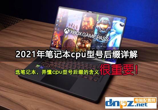 笔记本cpu型号详解 笔记本cpu后缀字母含义2021版