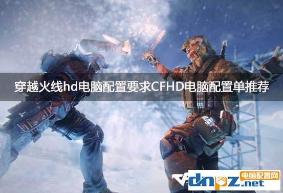 穿越火线hd电脑配置要求 CFHD电脑配置单推荐