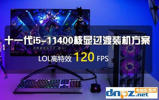 十一代i5-11400核显电脑这样配 LOL高特效120帧