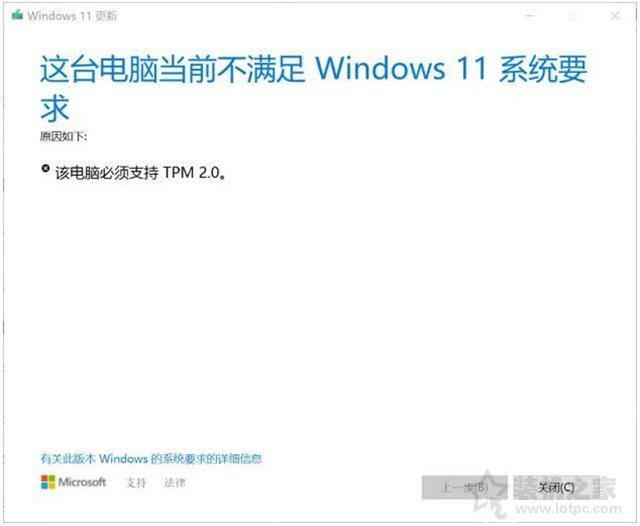 如何绕过Win11 TPM2.0检测?Win11安装跳过tpm 2.0检测的方法
